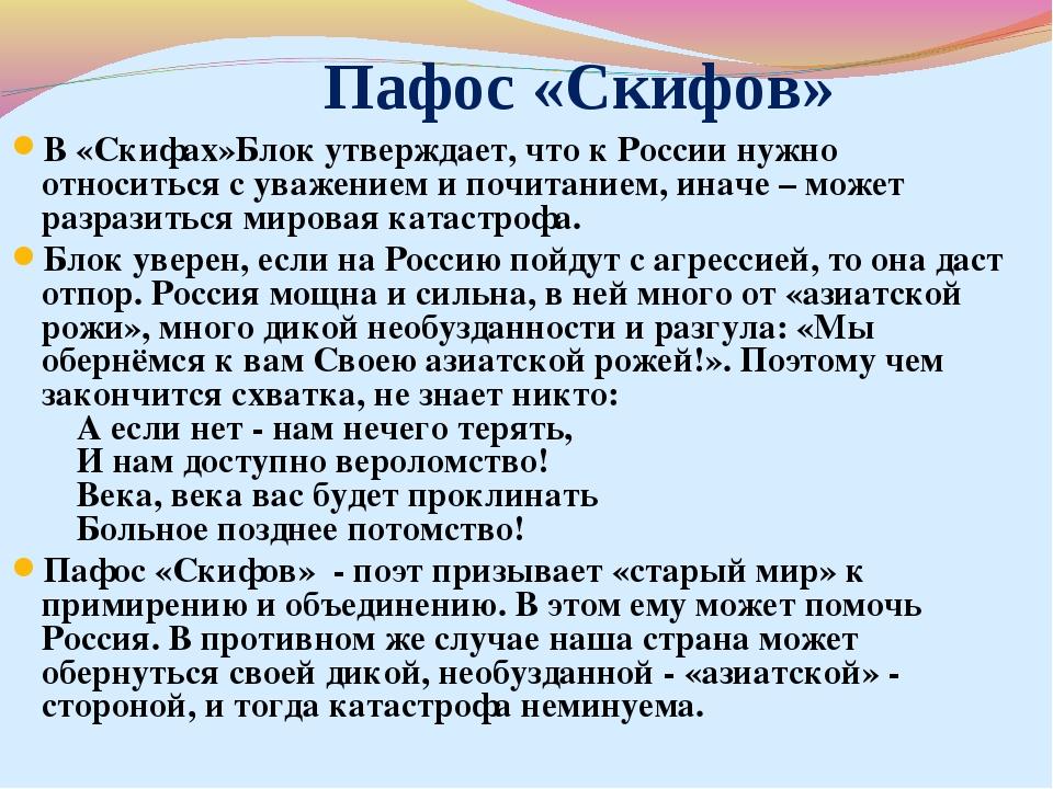 Пафос «Скифов» В «Скифах»Блок утверждает, что к России нужно относиться с ува...