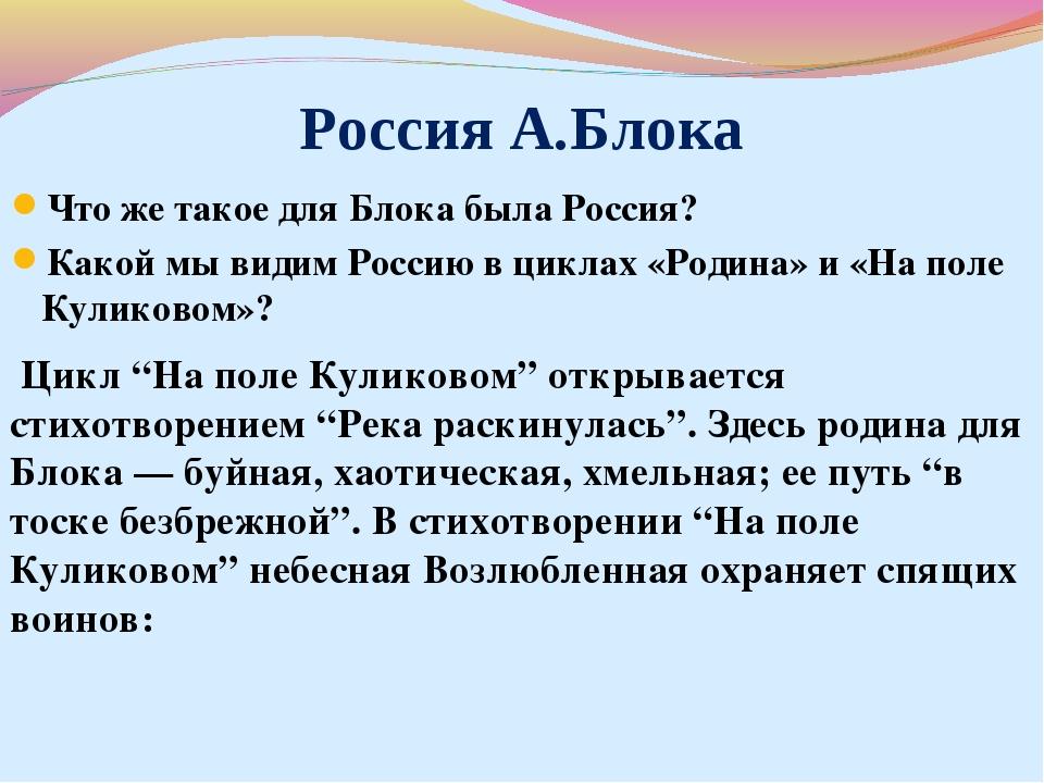 Россия А.Блока Что же такое для Блока была Россия? Какой мы видим Россию в ци...