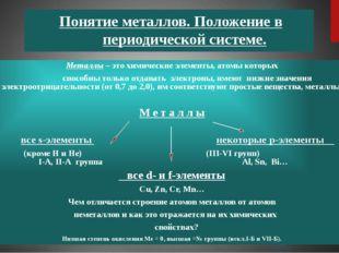 Понятие металлов. Положение в периодической системе. Металлы – это химически
