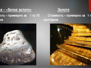 Платина – «белое золото» Стоимость – примерно за 1 гр 70 долларов Золото Сто