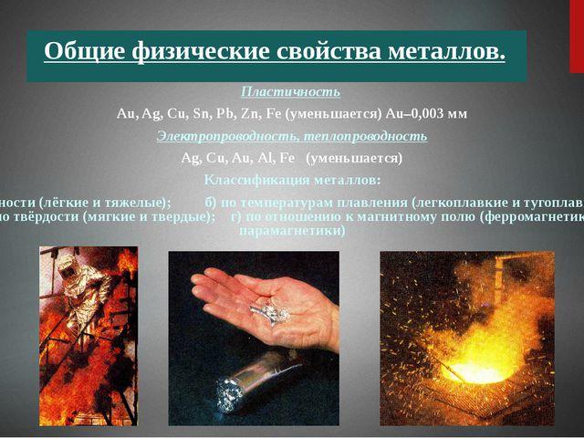 Общие физические свойства металлов. Пластичность Au, Ag, Cu, Sn, Pb, Zn, Fe...