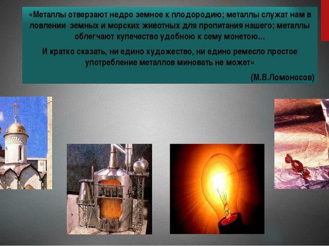 «Металлы отверзают недро земное к плодородию; металлы служат нам в ловлении з...