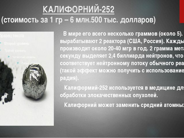 КАЛИФОРНИЙ-252 (стоимость за 1 гр – 6 млн.500 тыс. долларов) В мире его всего...