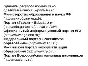 Примеры ресурсов нормативно-организационной информации: Министерство образова