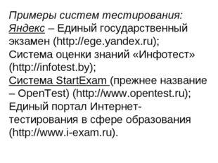Примеры систем тестирования: Яндекс – Единый государственный экзамен (http://
