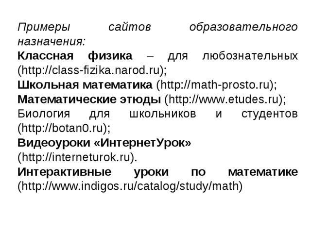 Примеры сайтов образовательного назначения: Классная физика – для любознатель...