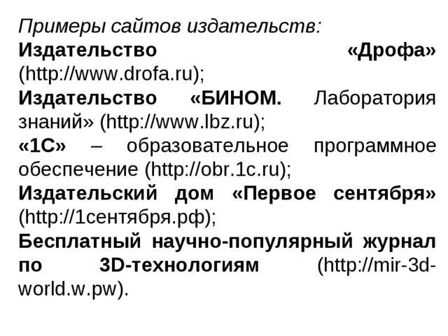 Примеры сайтов издательств: Издательство «Дрофа» (http://www.drofa.ru); Издат...