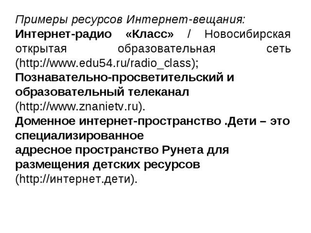 Примеры ресурсов Интернет-вещания: Интернет-радио «Класс» / Новосибирская отк...