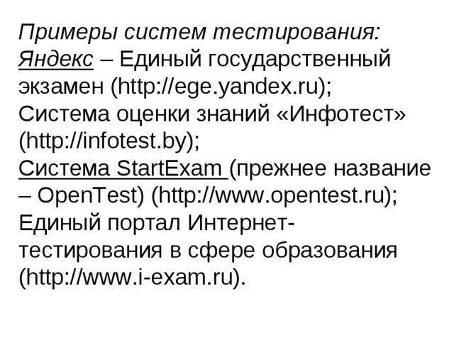 Примеры систем тестирования: Яндекс – Единый государственный экзамен (http://...