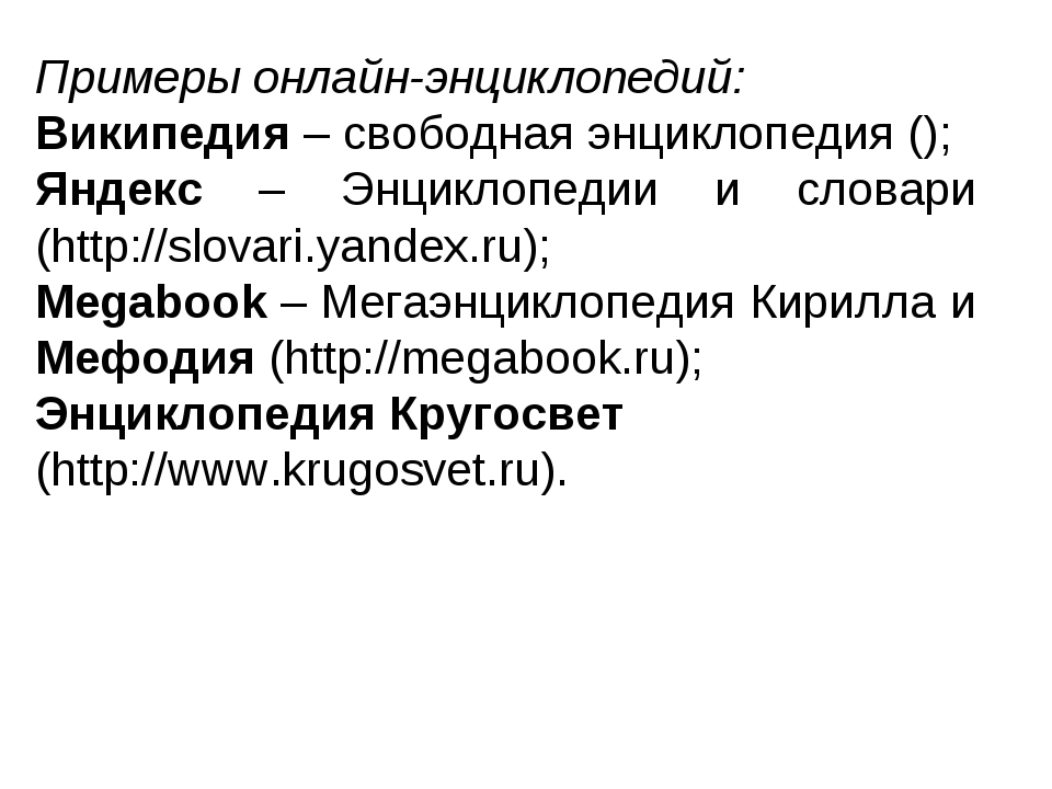 Примеры онлайн-энциклопедий: Википедия – свободная энциклопедия (); Яндекс –...