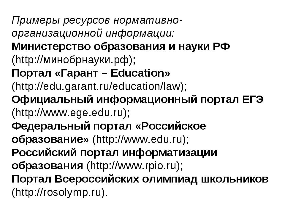 Примеры ресурсов нормативно-организационной информации: Министерство образова...