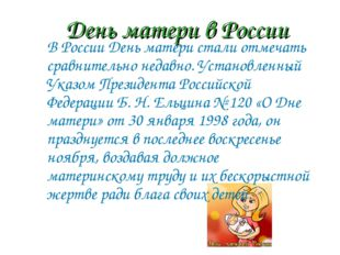 День матери в России В России День матери стали отмечать сравнительно недавно