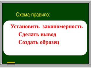 Ямщик- ямщицкий в относ.прилагат. ткач- ткацкий после –к, -ч,-ц молодец- мол