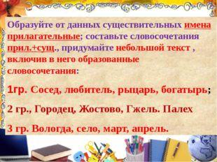 «Грецкие стихи» . Язык бывает рус…ий, Прошёл я курс учения Француз…ий и неме