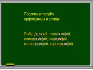 Рыбацкий, ткацкий, немецкий; вязкий, матросский, киргизский