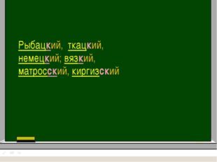 Сформулируйте тему нашего урока: 1) ∩ ^ ' ; ∩ ^ ' 2) Часть речи? 3) -К- и -СК