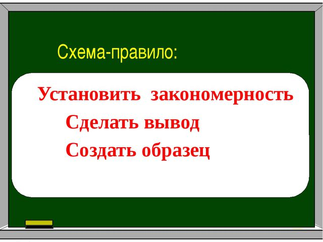 Ямщик- ямщицкий в относ.прилагат. ткач- ткацкий после –к, -ч,-ц молодец- мол...