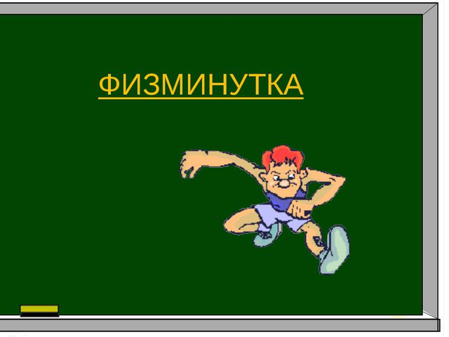 а) АстраханСкая сельдь; блиЗкое расстояние; богатырСкое здоровье; веСкие дово...