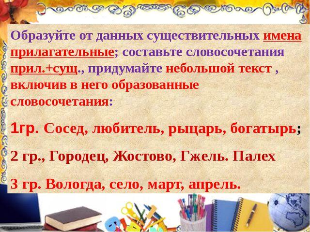 «Грецкие стихи» . Язык бывает рус…ий, Прошёл я курс учения Француз…ий и неме...