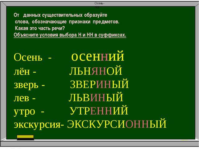 Прокомментируйте орфограммы в словах:  Рыбац(к,ск)ий, ткац(к,ск)ий, немец(к,...