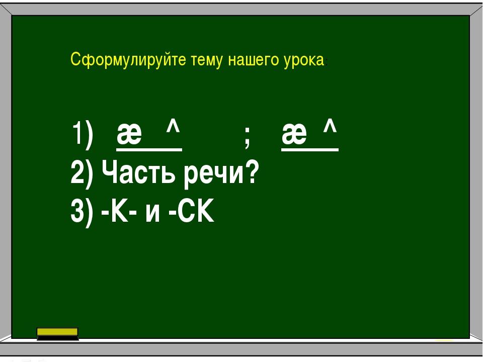 Различение на письме суффиксов прилагательных -к- и –ск-. Тема урока: