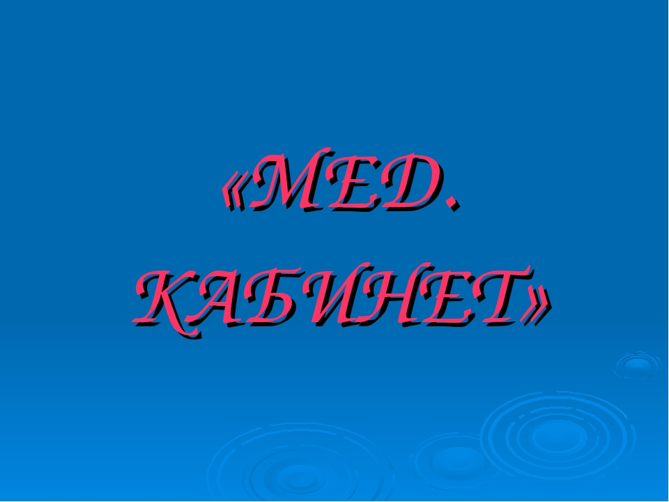 «МЕД. КАБИНЕТ»