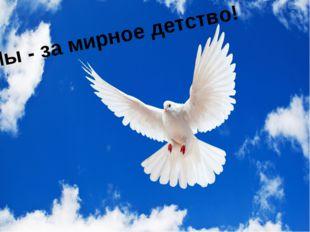 Мы - за мирное детство!