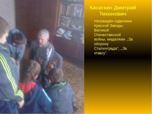 Касаткин Дмитрий Тихонович Награждён орденами Красной Звезды, Великой Отечест