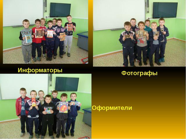 Оформители Фотографы Информаторы