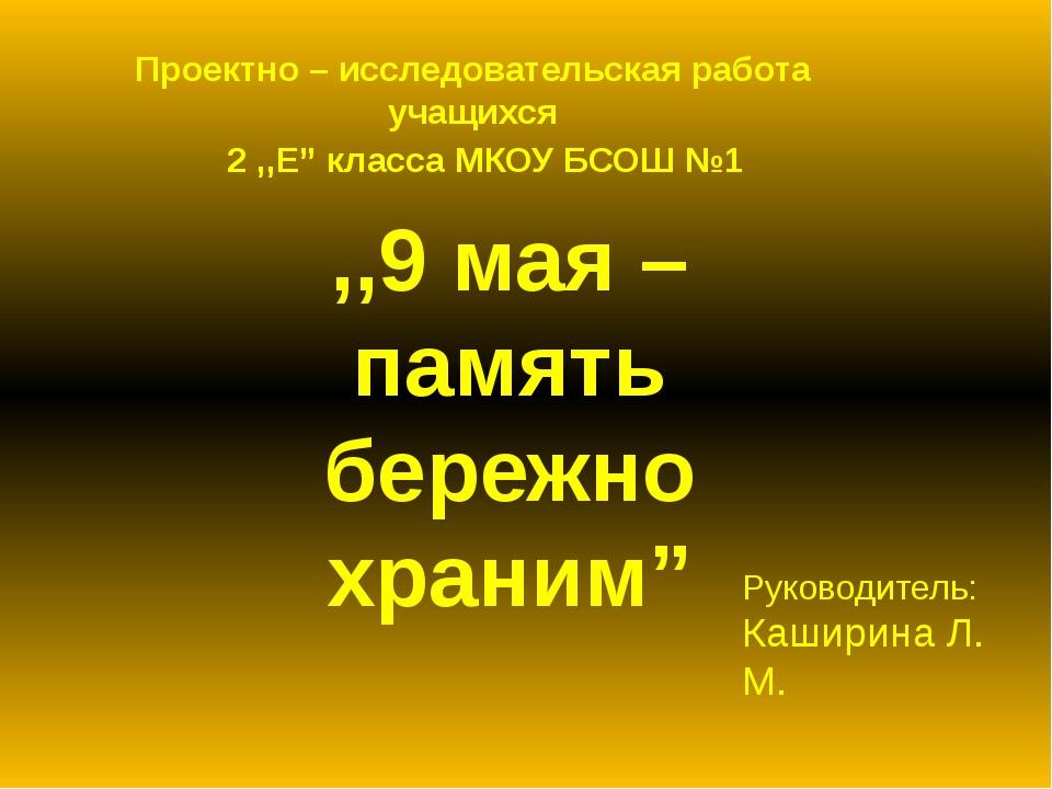 """Проектно – исследовательская работа учащихся 2 ,,Е"""" класса МКОУ БСОШ №1 ,,9 м..."""