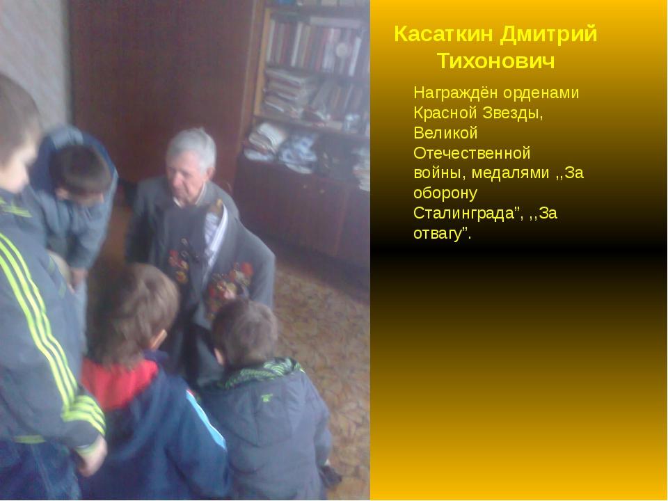 Касаткин Дмитрий Тихонович Награждён орденами Красной Звезды, Великой Отечест...