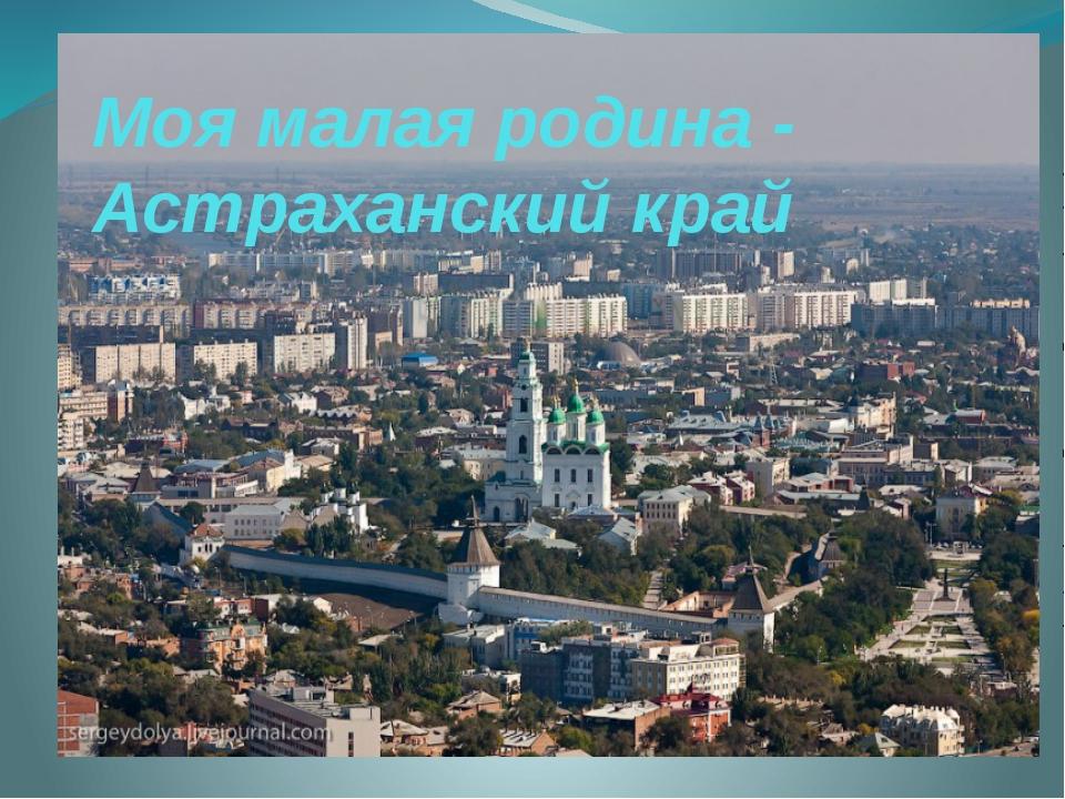 Моя малая родина - Астраханский край