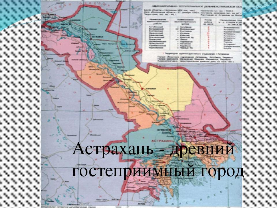 Астрахань - древний гостеприимный город