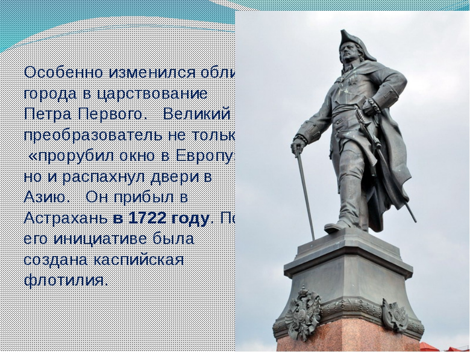 Особенно изменился облик города в царствование Петра Первого. Великий преобра...