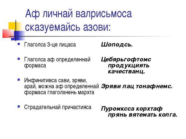 Аф личнай валрисьмоса сказуемайсь азови: Глаголса 3-це лицаса Глаголса аф опр...
