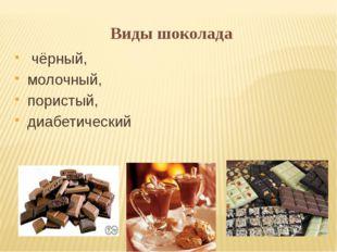 Виды шоколада чёрный, молочный, пористый, диабетический
