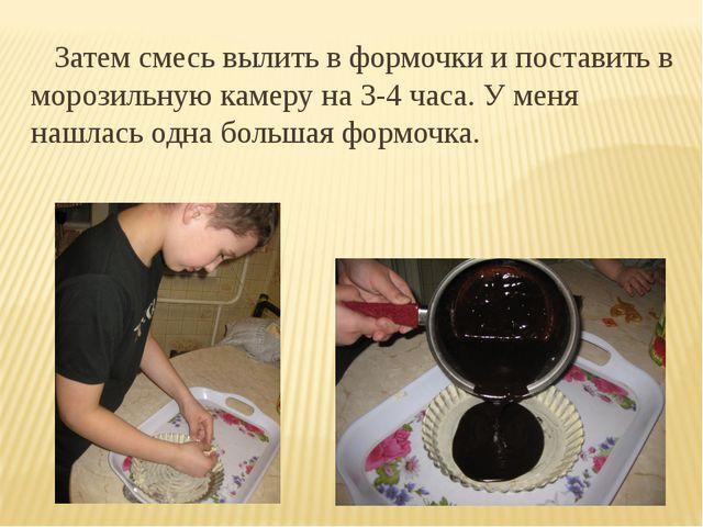 Затем смесь вылить в формочки и поставить в морозильную камеру на 3-4 часа....
