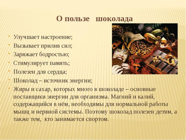 О пользе шоколада Улучшает настроение; Вызывает прилив сил; Заряжает бодрость...