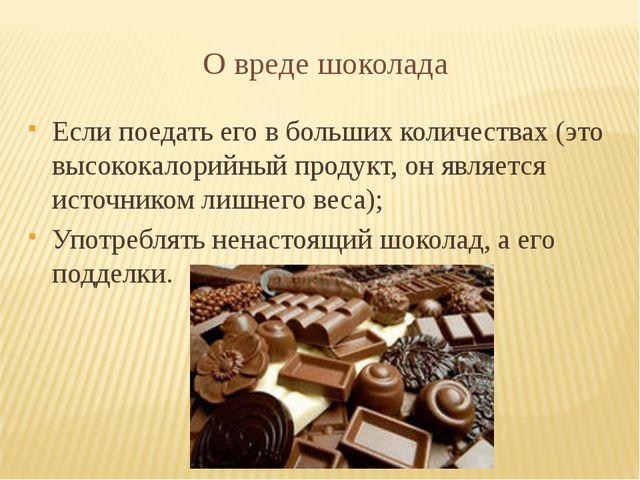 О вреде шоколада Если поедать его в больших количествах (это высококалорийный...