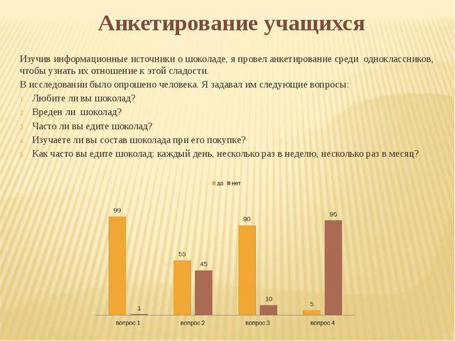 Анкетирование учащихся Изучив информационные источники о шоколаде, я провел а...