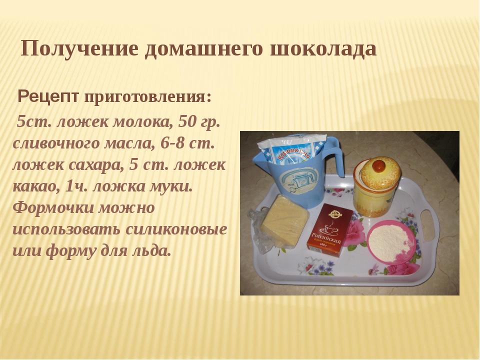 Получение домашнего шоколада Рецепт приготовления: 5ст. ложек молока, 50 гр....