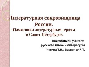 Литературная сокровищница России. Памятники литературным героям в Санкт-Петер