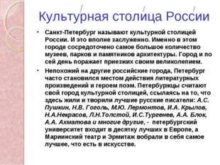 Культурная столица России Санкт-Петербург называют культурной столицей России