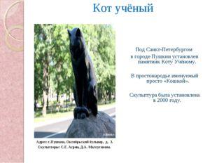 Кот учёный Адрес: г.Пушкин, Октябрьский бульвар, д. 3. Скульпторы: С.Г. Асрян
