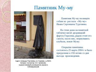 Памятник Му-му Памятник Му-му посвящён собаке из рассказа «Му-му» Ивана Серг
