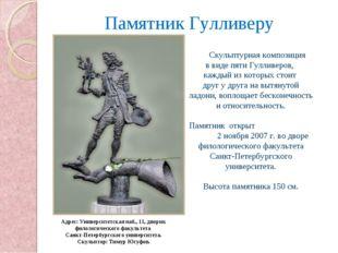 Памятник Гулливеру Скульптурная композиция в виде пяти Гулливеров, каждый из