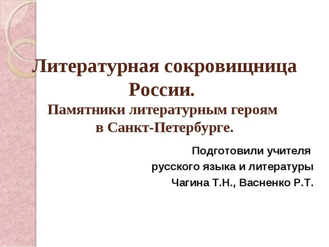 Литературная сокровищница России. Памятники литературным героям в Санкт-Петер...