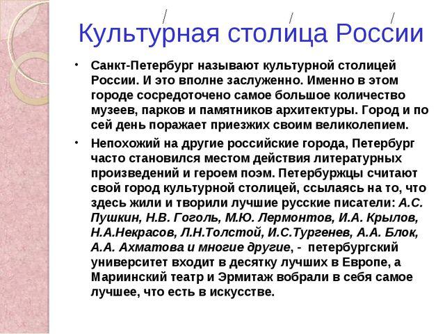 Культурная столица России Санкт-Петербург называют культурной столицей России...