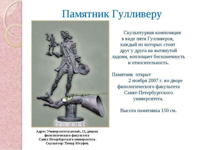Памятник Гулливеру Скульптурная композиция в виде пяти Гулливеров, каждый из...