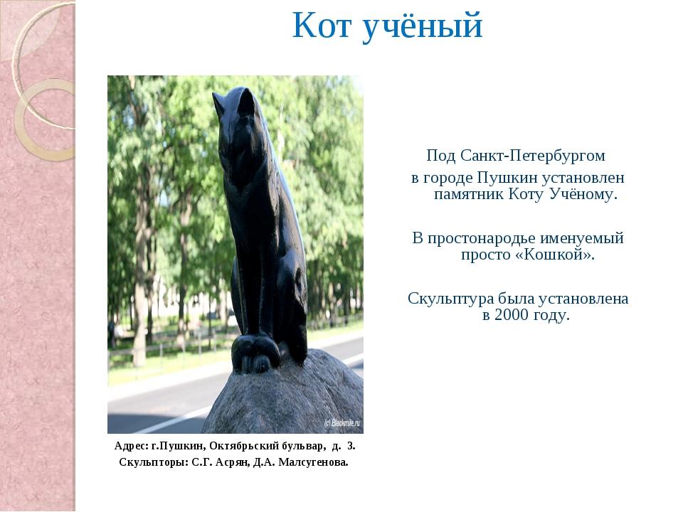 Кот учёный Адрес: г.Пушкин, Октябрьский бульвар, д. 3. Скульпторы: С.Г. Асрян...